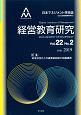 経営教育研究 22-2 日本マネジメント学会誌(旧・日本経営教育学会)