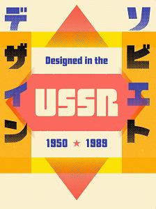 グラフィック社『ソビエトデザイン 1950-1989』