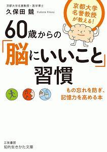 久保田競『60歳からの「脳にいいこと」習慣』
