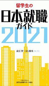 留学生の日本就職ガイド 2021