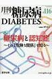 月刊 糖尿病 11-2 (116)