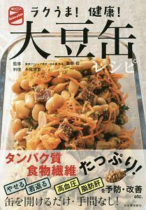 『ラクうま! 健康! 大豆缶レシピ』栗原毅
