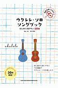 『ウクレレ・ソロ・ソングブック はじめに弾きたい30曲 模範演奏CD2枚付』岡村明良