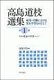 高島道枝選集 雇用・労働における男女平等をめざして 1-1 賃金の平等へ(上)