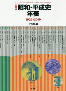昭和・平成史年表<完全版> 1926-2019