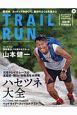 トレイルラン 2019夏 マウンテンスポーツマガジン14