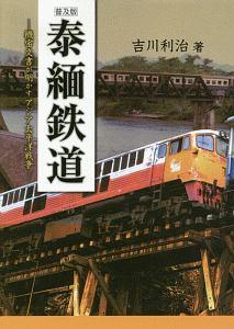泰緬鉄道<普及版>