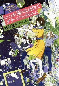 いつか猫になる日まで グリーン・レクイエム 新井素子SF&ファンタジーコレクション1