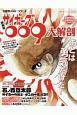 サイボーグ009大解剖 大解剖ベストシリーズ