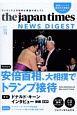 The Japan Times ニュースダイジェスト 2019.7 ワンランク上の知的な英語が身につく(79)
