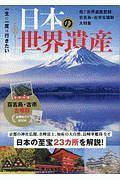 一生に一度は行きたい 日本の世界遺産