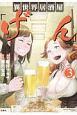 異世界居酒屋「げん」 (3)