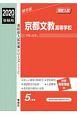 京都文教高等学校 2020 高校別入試対策シリーズ170