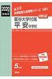 龍谷大学付属平安中学校 2020 中学校別入試対策シリーズ1081