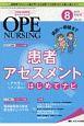 オペナーシング 34-8 2019.8 手術看護の総合専門誌