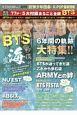 K-STAR通信 防弾少年団(BTS)+K-POP最新情報 (3)