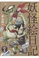 奇異太郎少年の妖怪絵日記 (11)