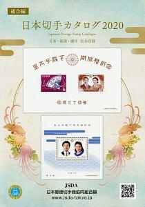 日本切手カタログ 2020