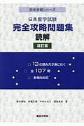 日本留学試験完全攻略問題集<改訂版> 読解 完全攻略シリーズ