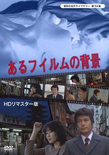安部徹郎『昭和の名作ライブラリー 第54集 あるフィルムの背景 コレクターズDVD<デジタルリマスター版>』