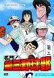 想い出のアニメライブラリー 第106集 名門!第三野球部 コレクターズDVD