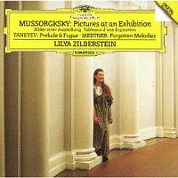 ムソルグスキー:組曲≪展覧会の絵≫ タニェエフ:前奏曲とフーガ メトネル:≪忘れられた調べ≫から
