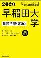 大学入試徹底解説 早稲田大学 教育学部〈文系〉 最新3カ年 角川パーフェクト過去問シリーズ 2020