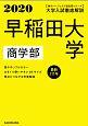 大学入試徹底解説 早稲田大学 商学部 最新3カ年 角川パーフェクト過去問シリーズ 2020