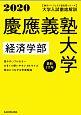 大学入試徹底解説 慶應義塾大学 経済学部 最新3カ年 角川パーフェクト過去問シリーズ 2020