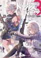 ドールズフロントライン 電撃コミックアンソロジー (3)