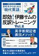 高校生からはじめる「現代英語」 即効!伊藤サムの反訳トレーニング NHK CD BOOK (2)