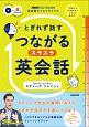 英会話タイムトライアル とぎれず話す つながるスラスラ英会話 NHK CD BOOK