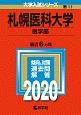 札幌医科大学 医学部 2020 大学入試シリーズ11
