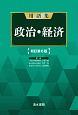 用語集 政治・経済<新訂第6版>