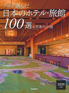 「日本のホテル旅館100選」の本編集委員会『プロが選んだ 日本のホテル・旅館100選&日本の小宿 2020』