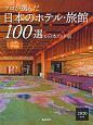 プロが選んだ 日本のホテル・旅館100選&日本の小宿 2020