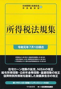 所得税法規集 令和元年7月1日現在