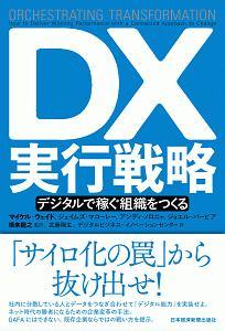 デジタルビジネス・イノベーションセンター『DX実行戦略 デジタルで稼ぐ組織をつくる』