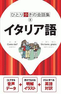 イタリア語 ひとり歩きの会話集8