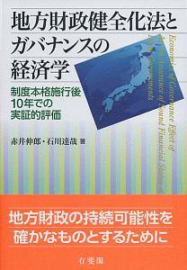 赤井伸郎『地方財政健全化法とガバナンスの経済学 制度本格施行後10年での実証的評価』