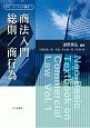 商法入門/総則/商行為 ネオ・ベーシック商法1