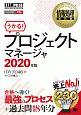 情報処理教科書 プロジェクトマネージャ 2020