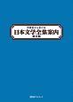 作家名から引ける 日本文学全集案内 第3期