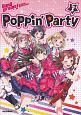 バンドリ! オフィシャル・バンドスコア Poppin'Party (3)