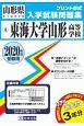 東海大学山形高等学校 2020 山形県私立高等学校入学試験問題集4