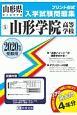 山形学院高等学校 2020 山形県私立高等学校入学試験問題集5