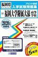 福岡大学附属大濠高等学校 過去入学試験問題集 2020