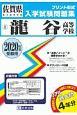 龍谷高等学校 2020 佐賀県私立高等学校入学試験問題集1