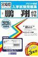 鵬翔高等学校 宮崎県私立高等学校入学試験問題集 2020