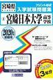 宮崎日本大学高等学校 宮崎県私立高等学校入学試験問題集 2020
